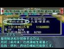 【提督の決断】 大和特攻でクアラ穴熊 その12(輸送船ルール解説)
