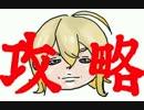 【PSO2】デウス・エスカ攻略&解説【暫定】