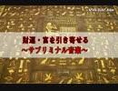 【金運UP】 財運・富を引き寄せる ~サブリミナル音楽~