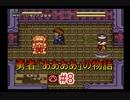 【実況】 勇者「ああああ」の物語 【魔法陣グルグル2】 part.8