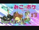 【ポケモンSM】巫女服九尾の往く!ポケモンレーティングの世界*S3*㉗