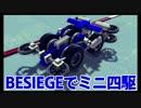 【Besiege】ミニ四駆大会やるよ!【募集終了】