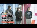 【drop in OFF LINE PARTY】三重オールナイト実戦 in APRO CITY 四日市店 前編