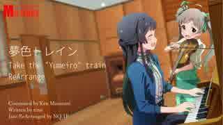 """【ミリオンインスト】「夢色トレイン」-Take the """"Yumeiro"""" train ReArrange-"""