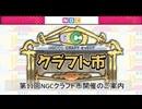 NGC『ファイナルファンタジーXIV オンライン』生放送<シーズンⅡ> 第53回 1/2