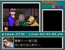 3DO版チキチキマシン猛レース_RTA_3時間28分50秒80_Part2/3 thumbnail
