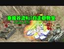 【WoT】東風谷流WoT自走砲教室【ゆっくり実況】