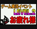 ゲーム実況イベント『LEVEL.2』お疲れ様ラ