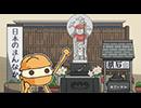 戦隊ヒーロー スキヤキフォース ―ぐんまの平和を願うシーズン― 第15話「日本のヘソがあぶない!?」