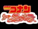 【練習用】渡月橋~君 想う~ 名探偵コナンから紅の恋歌 【倉木麻衣】