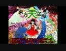 【公式最新作】東方天空璋を写真から考察(前編)