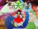 東方天空璋(とうほうてんくうしょう) ~ Hidden Star in Four Seasons.
