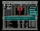 【旧約・女神転生I・II】初見実況プレイ19