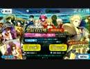 【FateGO】Fate EXTRA CCC開幕直前ピック