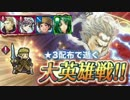 【FEH】配布☆3で逝く ゼフィール ルナティック ノーダメ ver.2