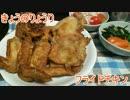 【初心者向け】ゆっくりれいむのきょうの料理 フライドチキン