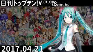 日刊トップテン!VOCALOID&something【日刊ぼかさん2017.04.21】