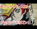 you人の遊戯王【プロキシー・ドラゴン】開封