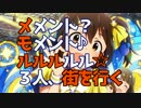 メモルルル☆3人、シムズ4の街を行く【4月24日は宮尾美也生誕祭】