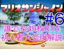 【SMS】誰でも49枚RTA初心者大会用解説part6【解説動画】