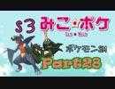【ポケモンSM】巫女服九尾の往く!ポケモンレーティングの世界*S3*㉘