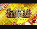 CR戦国†恋姫 BGM「天下LOVE~咲き誇れ戦乱の華たちよ~」Fuli