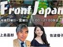 【Front Japan 桜】村上春樹が騙る「物語の力」 / オルタナメディアが伝える光と闇[桜H29/4/21]