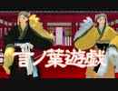 【MMDHQ!!】言ノ葉遊戯【スガ×スガさん】