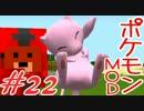 【Minecraft】ポケットモンスター シカの逆襲#22【ポケモンMOD実況】