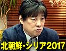 【無料】黒井文太郎×モーリー「最新!北朝鮮・シリア情勢2017」 1/2