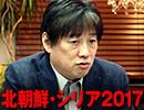 【会員限定】黒井文太郎×モーリー「最新!北朝鮮・シリア情勢2017」 2/2