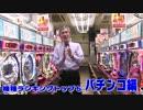 【パチンコ店買い取ってみた】第82回幸チャレ珍古台ランキングTOP5
