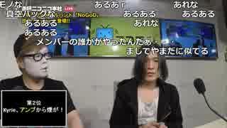 【公式】うんこちゃん『ニコラジ(木)NoGoD』1/3【2017/04/20】