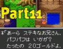 【人生初のRPG】JK勇者のドラクエ1冒険記【実況】Part11
