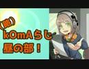 【ヘッドホン推奨】 kOmAらじ!昼の部 4/21