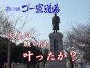 「天皇の願いは叶ったか?」1/4  第63回ゴー宣道場