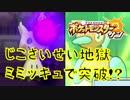 【ポケモンSM実況】ゴースト統一でレート1800!! #6 地獄