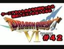 【初実況】ドラクエ6の旅!勇者しちゃうぜ!【part42】