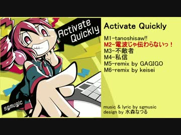 m3 2017春 ミニアルバム activate quickly xfd 君uta2015 by