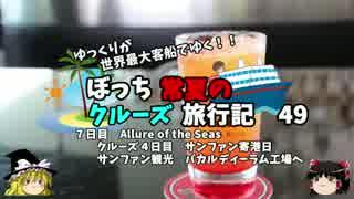 【ゆっくり】クルーズ旅行記 49 Allure of the Seas バカルディー工場