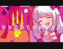 【渋谷系・JAZZ】アキシブターンアラウンド【フルPV動画】【春M3う13a】