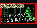 【新作実況】罠をハッキング、リアルタイム脱出!【AriadneSystem】#前編