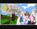 【Minecraft】 失踪するクラフト part2 【琴葉茜・葵】