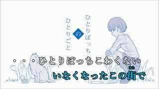 【ニコカラ】ひとりぼっちのひとりごと/初音ミク(On Vocal) ±0