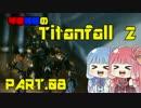 【キャンペーン】琴葉姉妹のTitanfall2【Part.08】