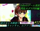 【ゲーム実況】閃乱カグラPBS 美少女と水鉄砲でキャッキャ、ムフフ!  #12
