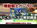 第86位:【機動戦士ガンダム】 アッザム 解説【ゆっくり解説】part27 thumbnail