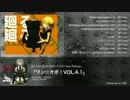 【超ボ37新(?)譜】ワン☆オポ!VOL.4.1【XFD】