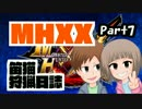 【MHXX】笛猫狩猟日誌Part7【毛皮が欲しいとです…】