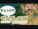 【ゼルダの伝説】のんびり実況プレイ#14【ブレス オブ ザ ワイルド】